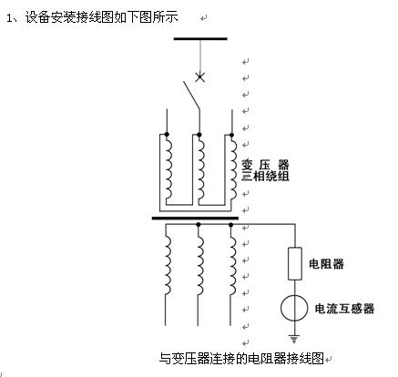 lr-ngr系列变压器中性点接地电阻柜