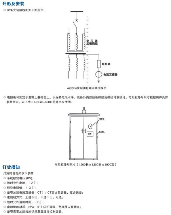 lr-ngr变压器中性点接地电阻柜